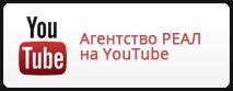 Агентство РЕАЛ на YouTube