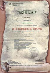 Сертификат - Жесткие переговоры