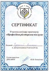 Сертификат - Професійна ріелторська послуга